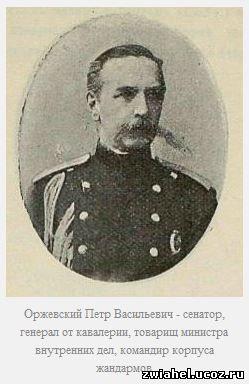Новоград-Волинський П.В. Оржевский