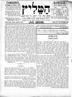 Hameliz_24.11.1897.jpg