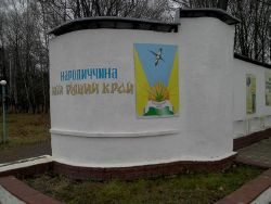 Город Народичи.