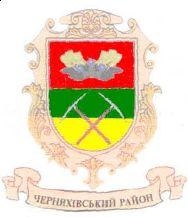 Герб Черняховского р-на