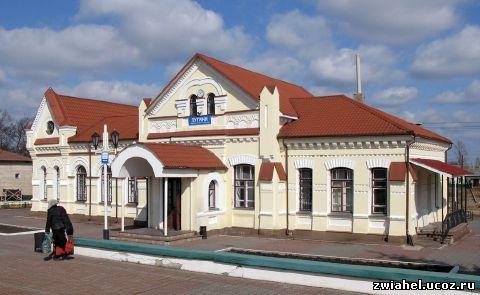 Вокзал Лугин