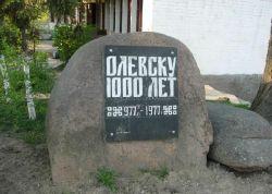 Город Олевск